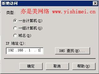 通过IIS设置阻止某个IP或IP段访问你的网站