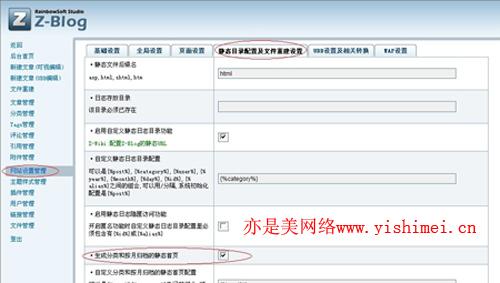 解决zblog静态分类页不能自动更新的办法
