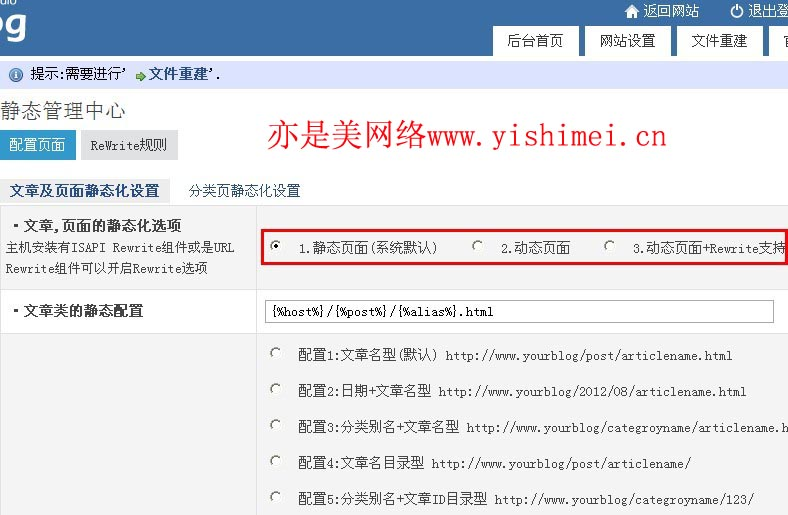 "zblog2.0后台的""文件重建""功能不见了怎么办?"