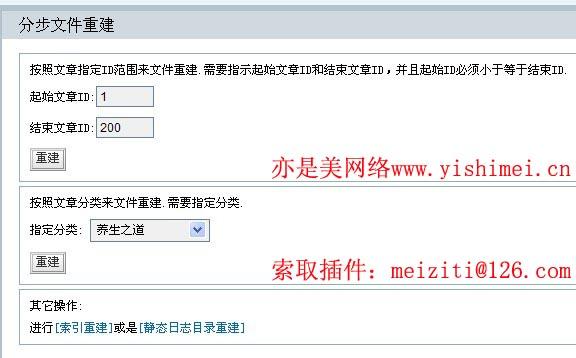 zblog分步文件重建:彻底解决zblog文件重建超时或文件重建失败的方法