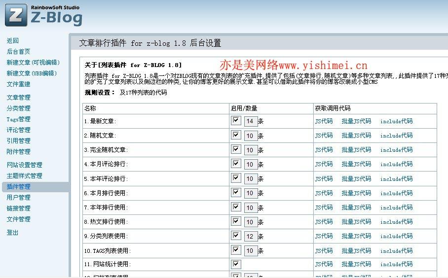 关于zblog列表插件的详细使用说明