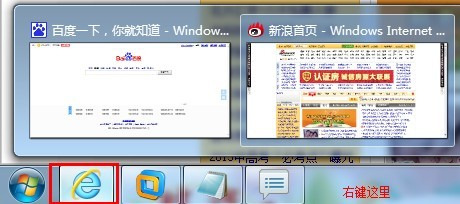 图片1 -  win7系统下怎么让IE9、IE10平铺显示在任务栏上