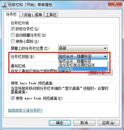 图片2 -  win7系统下怎么让IE9、IE10平铺显示在任务栏上