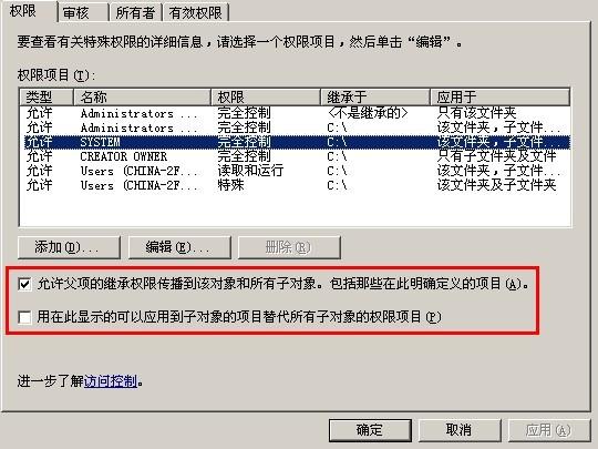 图二 真正解决服务器IIS出现500内部错误的终极办法