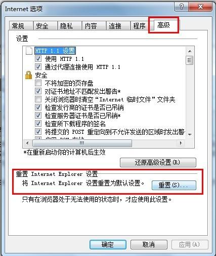 """图2 IE浏览器很卡怎么办?清理IE""""管理加载项""""让你的浏览器飞起来"""