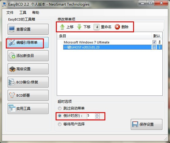 图二 - 利用easybcd来修改windows启动菜单