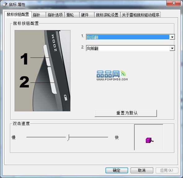 图1 系统控制面板鼠标设置中的界面