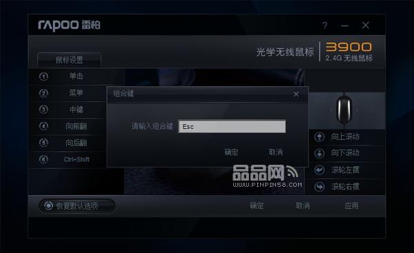 图4 在组合键捕捉窗口按下快捷键即可完成配置