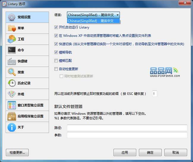 图2 软件语言设置界面,仅保留简体中文