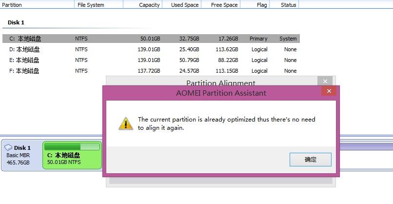 win8.1系统如何实现硬盘4K对齐之极品工具AOMEI Partition Assistant