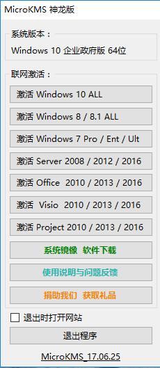 Win10激活工具MicroKMS_神龙版_v15.09.27