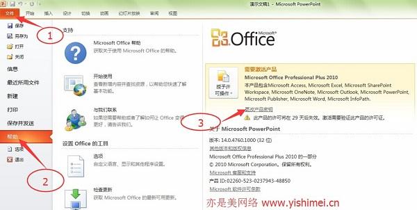 图文详解office2010专业增强版的下载、安装与激活(在线密钥激活)