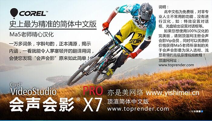 图文详解会声会影X7简体中文版的下载、安装与有效注册激活教程