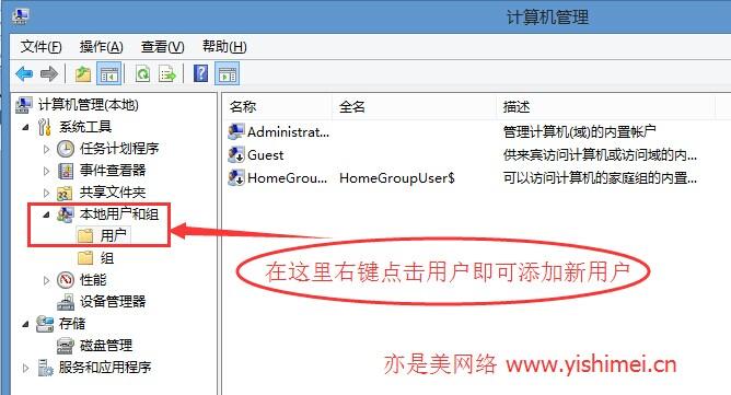 win8/8.1系统怎么创建本地用户?win8/8.1系统如何添加一个本地用户?