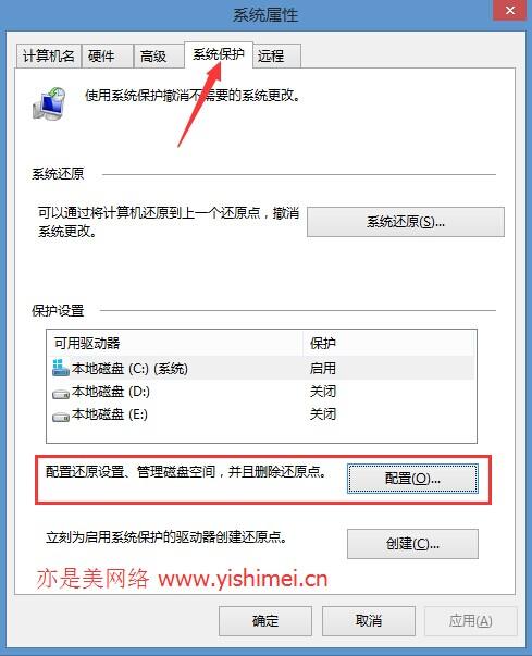 让win8/8.1系统盘立减20G的方法:关闭系统还原和删除系统还原点