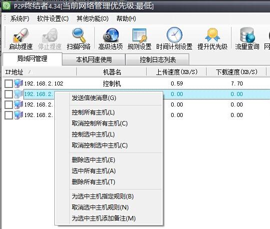 功能强大且免费的局域网限速神器 - p2p终结者(p2pover)