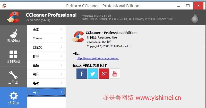 计算机大神都在使用的系统清理工具最新版Ccleaner v5.0专业版 + 有效序列号激活