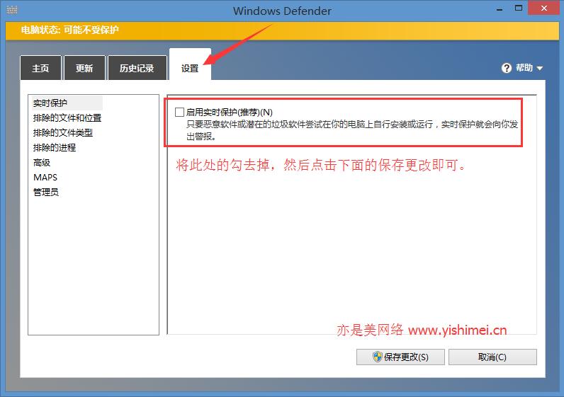 关闭Windows Defender解决win8/8.1硬盘读写占用率高的问题