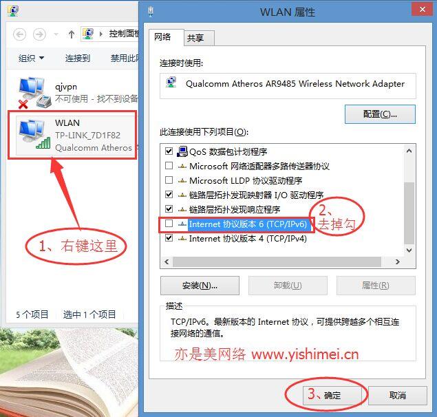 关闭IPv6解决win8/8.1硬盘读写占用率高的问题