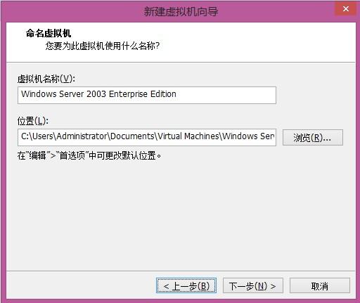 新解如何在vmware10.0虚拟机上安装windows server 2003 服务器系统