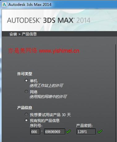 手把手教你3dsmax2014的下载、安装与注册破解教程详解