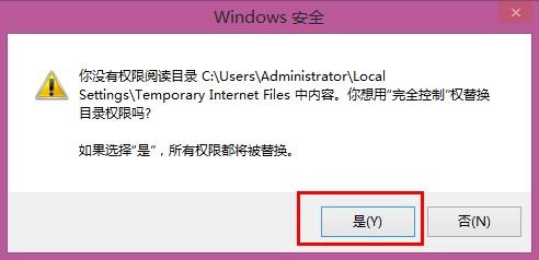 有效解决win8/8.1系统下无法访问cookie目录Local Settings\Temporary Internet Files的办法