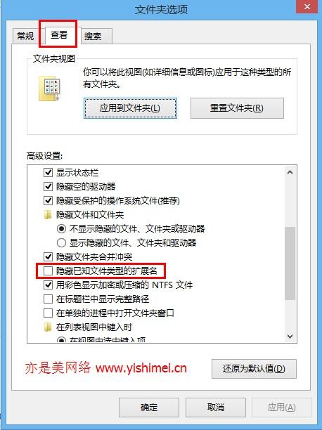 win8.1系统怎么查看文件扩展名、显示文件后缀名