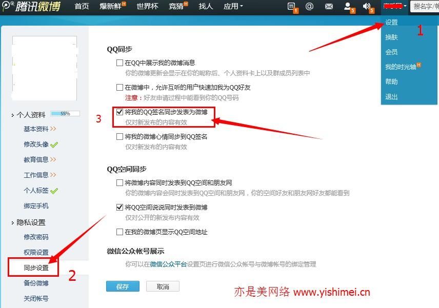 怎样取消将我的QQ签名或空间说说同步发表为微博