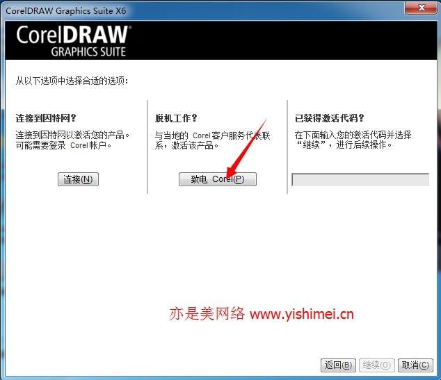 手把手教你coreldraw x6 v16.0简体中文版的下载、安装与注册破解教程