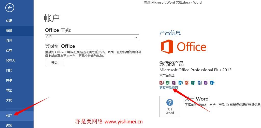 如何更换密钥在线激活office2013 proplus版