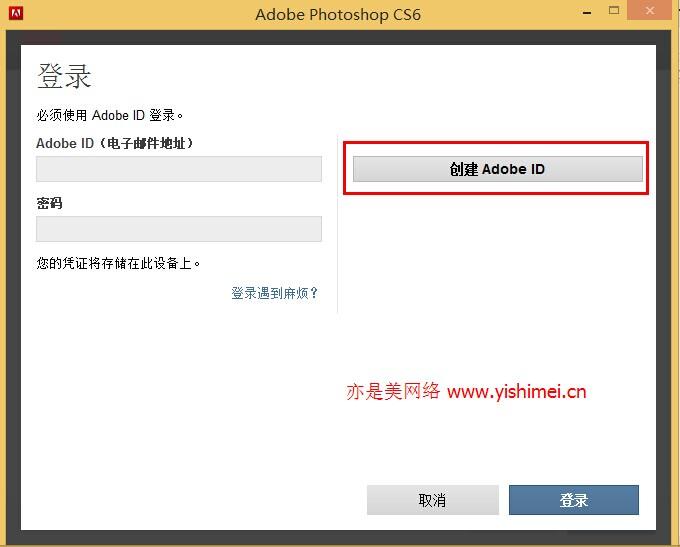 手把手教你adobe photoshop CS6的下载、安装与注册激活教程