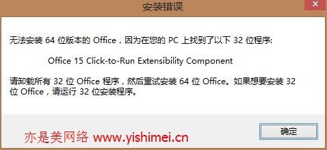 无法安装64位版本的Office,因为在您的PC上找到了以下32位程序: