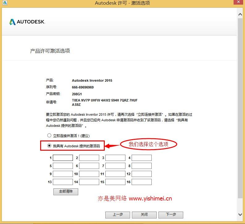 手把手教你Autodesk Inventor 2015 简体中文版的下载、安装与注册激活