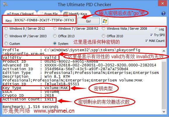 超强Windows/Office密钥(key)检测工具 - The Ultimate PID Checker