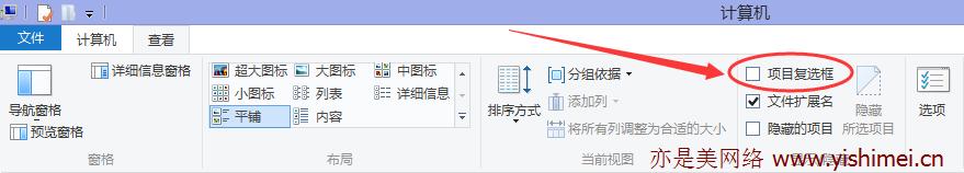图文详解去掉win8/8.1系统桌面图标左上角的小方框(复选框)