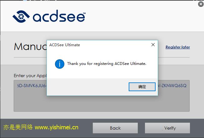 图文详解ACDSee Ultimate 9的下载、安装、汉化与序列号激活教程