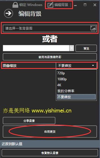 W10 LOGON BG Changer 1.2.0.0使用详解:轻松修改win10系统登录画面背景图片
