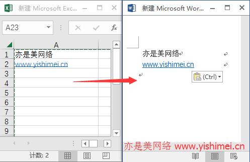 图例详解如何实现office2016的Word与Excel数据同步