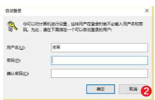 图文详解让你的win10系统实现微软账户自动登录