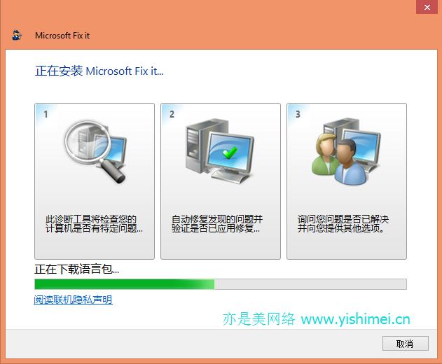 彻底卸载清理软件的微软工具:windows install clean up和MicrosoftFixit.ProgramInstallUninstall
