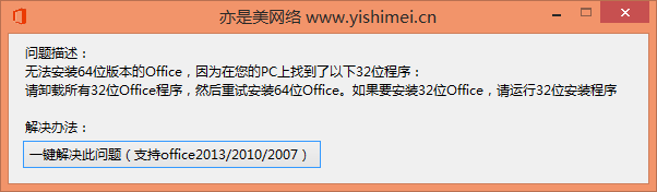 """彻底根除""""无法安装64位版本的Office,因为在您的PC上找到了以下32位程序:""""的问题"""