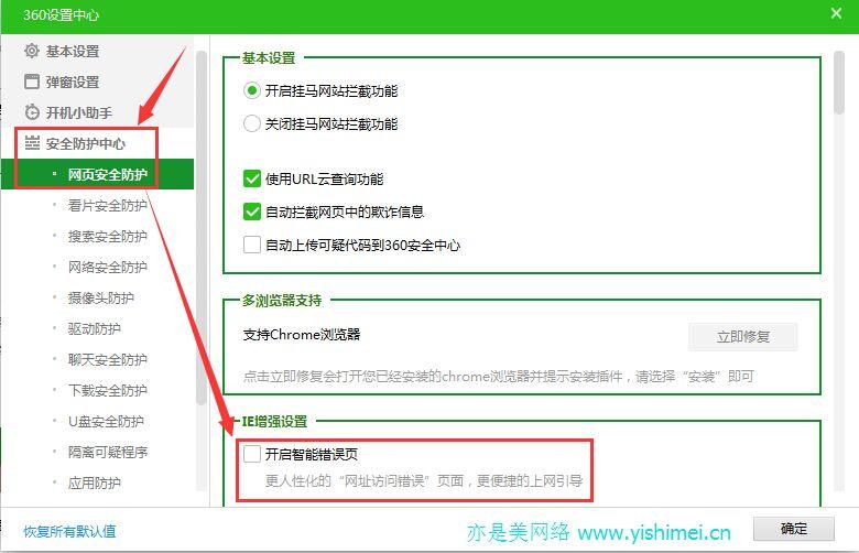 彻底解决IE浏览器打不开网页时自动跳转到hao.360.cn导航页的问题