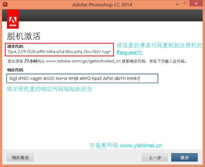 Adobe photoshop CC 2014官网下载 + 有效序列号注册机破解方案