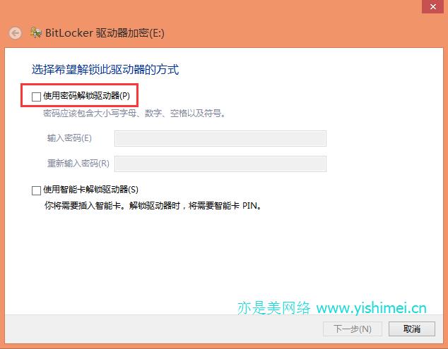 BitLocker加密工具详解:如何使用Windows BitLocker加密工具加密磁盘分区