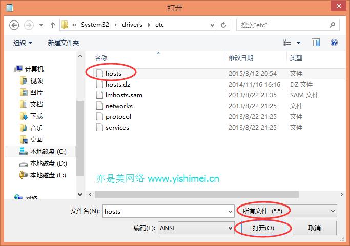 win8.1/win10系统无法编辑保存hosts文件怎么办?