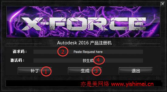 手把手教你AutoCAD 2016 简体中文正式版的下载、安装与注册机激活教程
