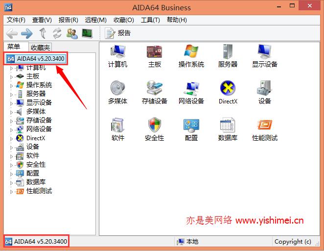 全能硬件检测软件AIDA64 Extreme & Business v5.20官网下载安装+有效序列号激活