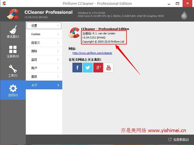 系统优化清理神器再次更新:Ccleaner v5.04.5151简体中文专业版+有效序列号注册激活
