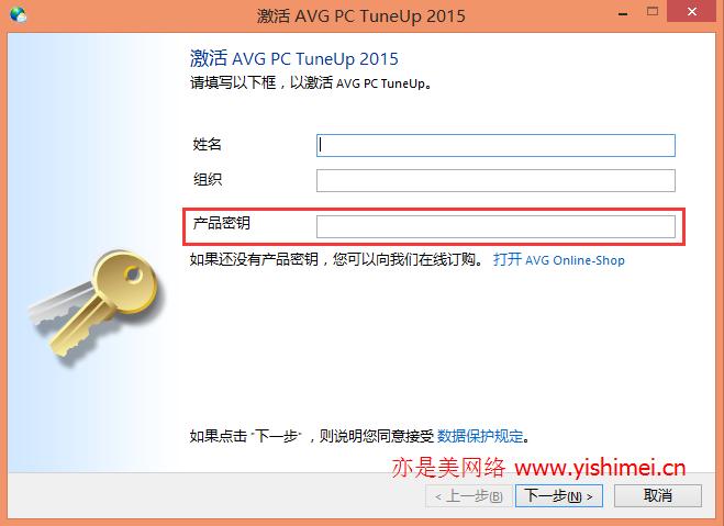 PC优化维护利器:AVG PC Tune Up 2015简体中文版官网下载、安装+有效产品密钥注册激活