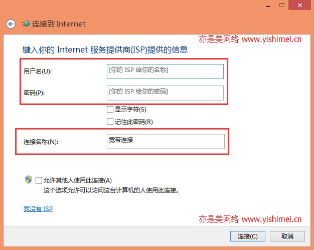 手把手教你不使用联通/电信上网客户端直接使用宽带帐户上网的教程方案